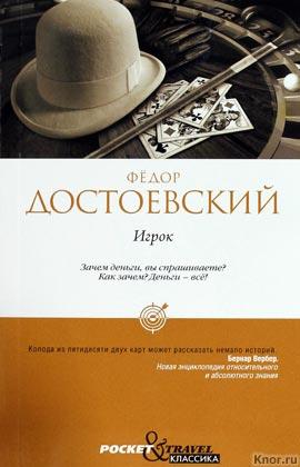 """Ф.М. Достоевский """"Игрок"""" Серия """"Pocket & Travel"""" Pocket-book"""