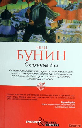 "Иван Бунин ""Окаянные дни"" Серия ""Pocket & Travel"" Pocket-book"