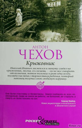 "Антон Павлович Чехов ""Крыжовник"" Серия ""Pocket & Travel"" Pocket-book"