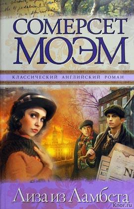 """Сомерсет Моэм """"Лиза из Ламбета"""" Серия """"Классический английский роман"""" Pocket-book"""