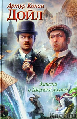 "Артур Конан Дойл ""Записки о Шерлоке Холмсе"""