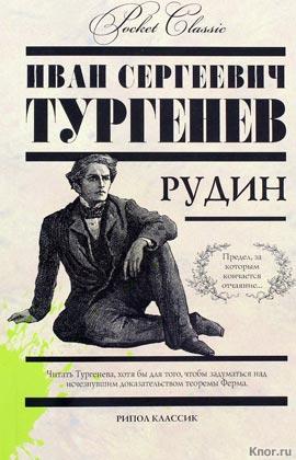 "Иван Тургенев ""Рудин"" Серия ""Pocket Сlassic"" Pocket-book"