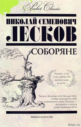 "Николай Лесков ""Соборяне"" Серия ""Pocket Сlassic"" Pocket-book"