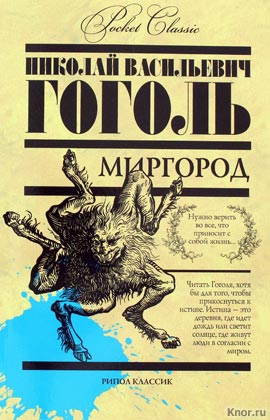 "Николай Гоголь ""Миргород"" Серия ""Pocket Сlassic"" Pocket-book"