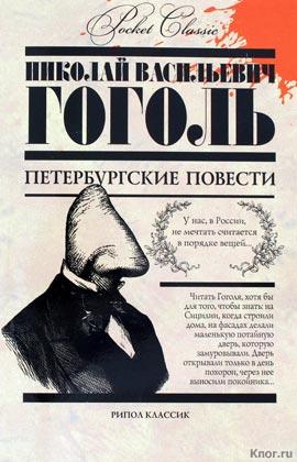 """Николай Гоголь """"Петербургские повести"""" Серия """"Pocket Сlassic"""" Pocket-book"""