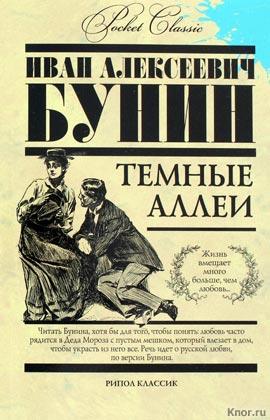 """Иван Бунин """"Темные аллеи"""" Серия """"Pocket Сlassic"""" Pocket-book"""