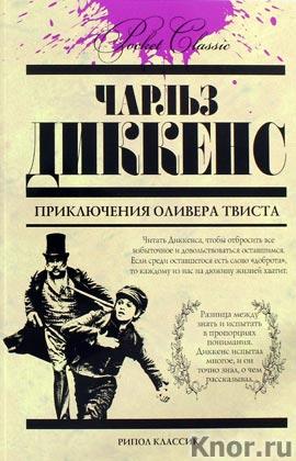 "Чарльз Диккенс ""Приключения Оливера Твиста"" Серия ""Pocket Сlassic"" Pocket-book"