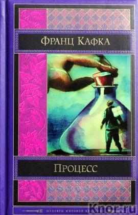 """Франц Кафка """"Процесс"""" Серия """"Шедевры мировой классики"""""""