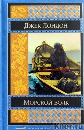 """Джек Лондон """"Морской волк"""" Серия """"Шедевры мировой классики"""""""