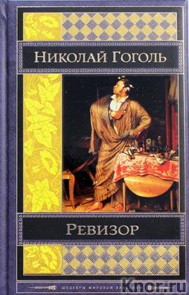 """Николай Гоголь """"Ревизор"""" Серия """"Шедевры мировой классики"""""""