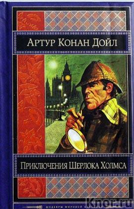 """Артур Конан Дойл """"Приключения Шерлока Холмса"""" Серия """"Шедевры мировой классики"""""""