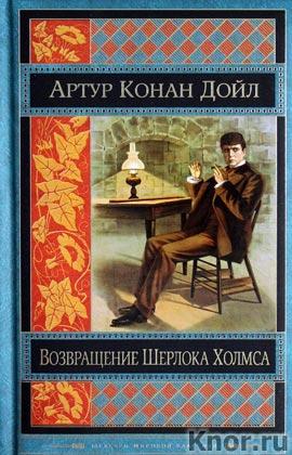 """Артур Конан Дойл """"Возвращение Шерлока Холмса"""" Серия """"Шедевры мировой классики"""""""