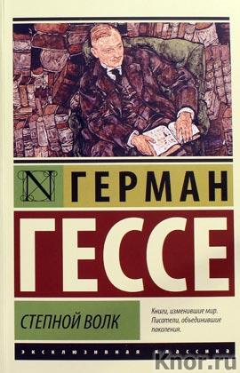 """Герман Гессе """"Степной волк"""" Серия """"Эксклюзивная классика"""""""