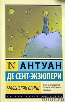 """Антуан Сент-Экзюпери """"Маленький принц"""" Серия """"Эксклюзивная классика"""" Pocket-book"""