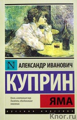 """Александр Куприн """"Яма"""" Серия """"Эксклюзив: Русская классика"""" Pocket-book"""