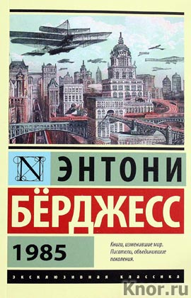 """Энтони Берджесс """"1985"""" Серия """"Эксклюзивная классика"""" Pocket-book"""