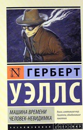 """Герберт Уэллс """"Машина времени. Человек-невидимка"""" Серия """"Эксклюзивная классика"""" Pocket-book"""