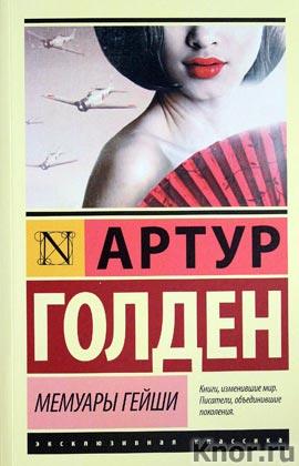 """Артур Голден """"Мемуары гейши"""" Серия """"Эксклюзивная классика"""" Pocket-book"""