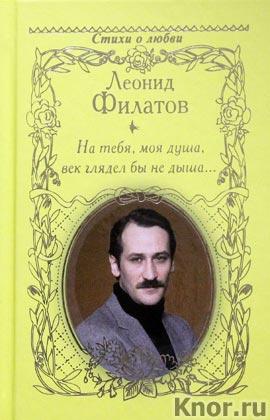 """Леонид Филатов """"На тебя, моя душа, век глядел бы не дыша..."""" Серия """"Стихи о любви"""""""