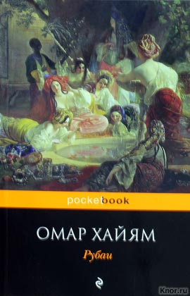 "Омар Хайям ""Рубаи"" Серия ""Pocket book"" Pocket-book"