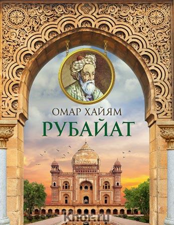 "Омар Хайям ""Рубайат"" Серия ""Большая книга мудрости"""