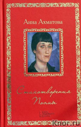 """Анна Ахматова """"Стихотворения. Поэмы"""""""