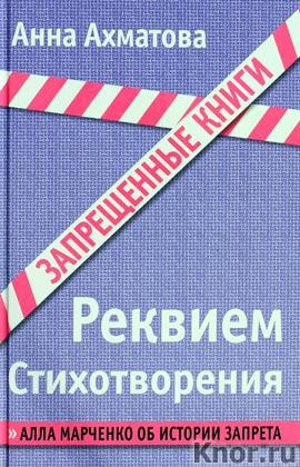 """Анна Ахматова """"Реквием. Стихотворения"""" Серия """"Запрещенные книги"""""""