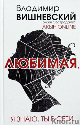 """Владимир Вишневский """"Акын online. Любимая, я знаю, ты в сети"""""""