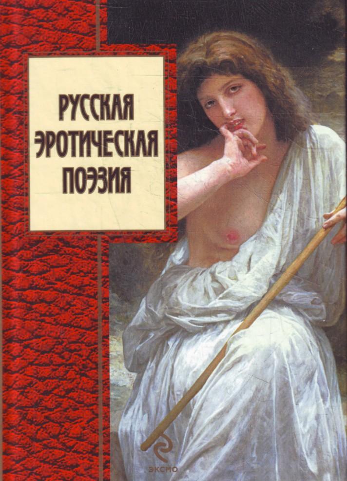 sayt-eroticheskoy-prozi