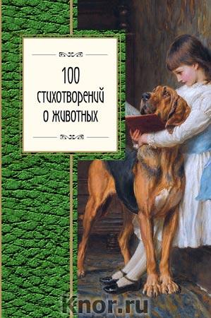 """100 стихотворений о животных. Серия """"Золотая серия поэзии"""""""