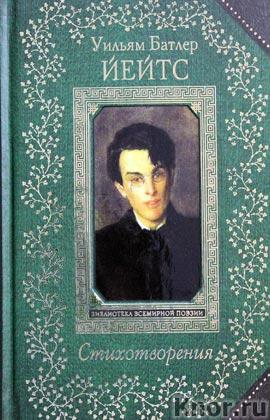 """Уильям Батлер Йейтс """"Стихотворения"""" Серия """"Всемирная библиотека поэзии"""""""
