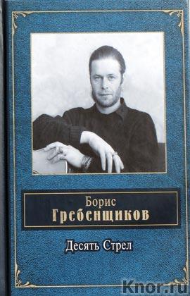 """Борис Гребенщиков """"Десять Стрел"""" Серия """"Народная поэзия"""""""