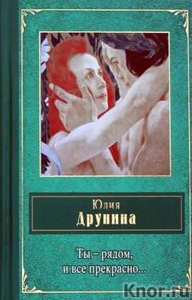 """Юлия Друнина """"Ты - рядом, и все прекрасно"""" Серия """"Народная поэзия"""""""