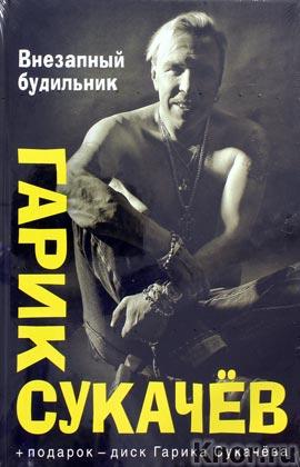 """Гарик Сукачев """"Внезапный будильник"""""""