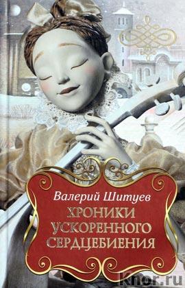 "Валерий Шитуев ""Хроники ускоренного сердцебиения"""