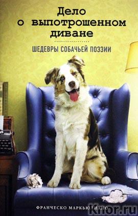 """Франческо Маркьюлиано """"Дело о выпотрошенном диване. Шедевры собачьей поэзии"""""""