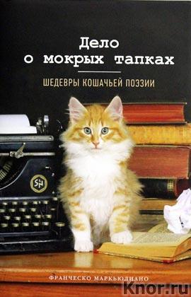 """Франческо Маркьюлиано """"Дело о мокрых тапках. Шедевры кошачьей поэзии"""""""