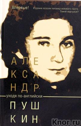 "Александр Пушкин ""Уходя по-английски"""