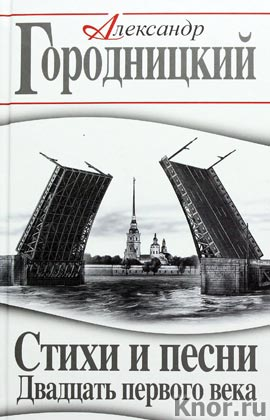 """Александр Городницкий """"Стихи и песни Двадцать первого века"""""""