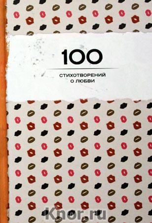 """100 стихотворений о любви. Серия """"100 стихотворений"""""""