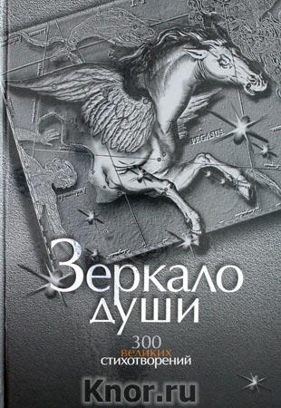 """Составитель А. Нарбекова """"Зеркало души. 300 великих стихотворений"""""""