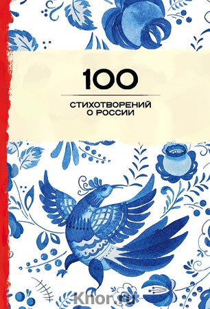 "100 стихотворений о России. Серия ""100 стихотворений"""