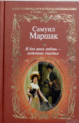 """Самуил Маршак """"И для меня любовь - источник счастья"""" Серия """"Стихи о любви"""""""