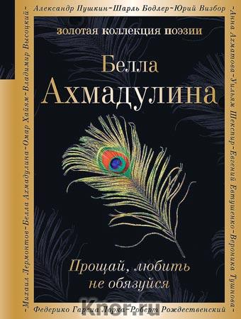 "Белла Ахмадулина ""О, одиночество, как твой характер крут"""