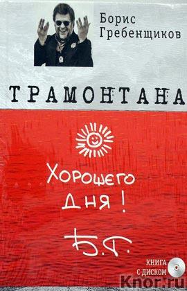"""Борис Гребенщиков """"Трамонтана"""" + CD-диск. Серия """"Поэзия XXI"""""""