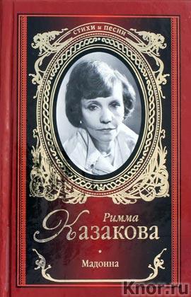 """Римма Казакова """"Мадонна"""" Серия """"Стихи и песни"""""""