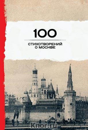 """100 стихотворений о Москве. Серия """"100 стихотворений"""""""