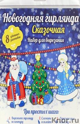 """Анна Зайцева """"Новогодняя гирлянда. Сказочная"""" Серия """"Новый год. Снежинки и гирлянды"""""""