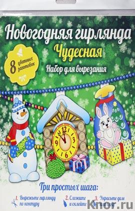 """Анна Зайцева """"Новогодняя гирлянда. Чудесная"""" Серия """"Новый год. Снежинки и гирлянды"""""""