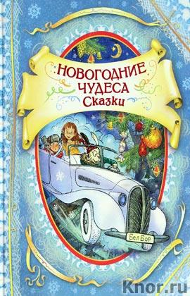 """Новогодние чудеса. Сказки. Серия """"В гостях у сказки"""""""